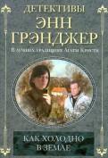 Энн Грэнджер - Как холодно в земле обложка книги