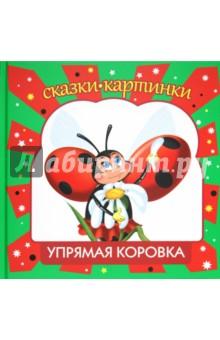 Упрямая коровка - Алексей Шевченко