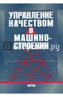 Управление качеством в машиностроении - Осипов, Ершов, Осипов
