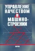 Осипов, Ершов, Осипов: Управление качеством в машиностроении