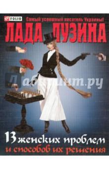 13 женских проблем и способов их решения - Лада Лузина