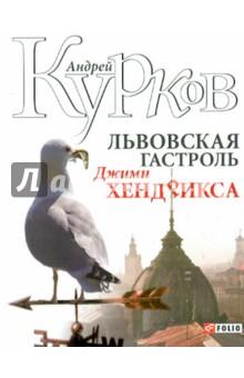 Львовская гастроль Джими Хендрикса - Андрей Курков