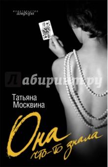 Купить Татьяна Москвина: Она что-то знала ISBN: 978-5-367-00984-2