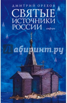 Святые источники России - Дмитрий Орехов