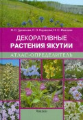 Данилова, Борисова, Иванова: Декоративные растения Якутии. Атлас-определитель