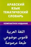 Тахер Джабер: Арабский язык. Тематический словарь