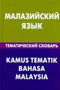 Розелин Бинти: Малазийский язык. Тематический словарь. 20 тысяч слов и предложений