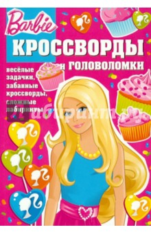 Сборник кроссвордов и головоломок Барби (№ 1209) - Александр Кочаров