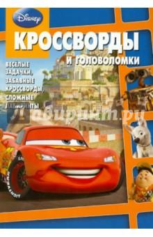 Сборник кроссвордов и головоломок Дисней (№ 1204)