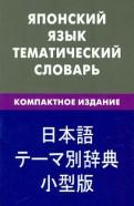 Елена Денисова: Японский язык. Тематический словарь. Компактное издание. 10 000 слов