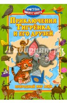 Купить Синичкин, Конфеткина: Приключения Тигренка и его друзей ISBN: 978-5-2221-9383-9