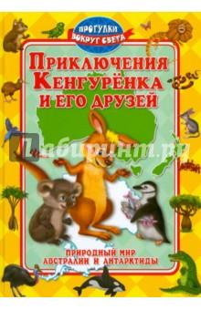 Купить Синичкин, Конфеткина: Приключения Кенгуренка и его друзей ISBN: 978-5-2221-9385-3