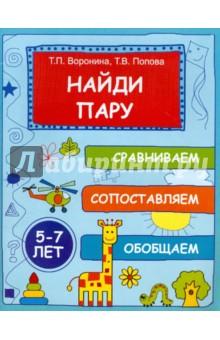 Найди пару: сравниваем, сопоставляем, обобщаем. 5-7 лет - Воронина, Попова