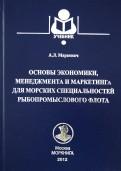 Анжела Маркевич - Основы экономики, менеджмента и маркетинга для морских специальностей рыбопромыслового флота обложка книги