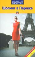 Яна Павлидис: Шопинг в Париже