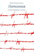 Юрий Фидельгольц - Лимония обложка книги