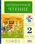 Грехнева, Корепова: Литературное чтение. 2 класс. Учебник. В 2-х частях. Часть 1. РИТМ. ФГОС