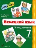 Радченко, Хебелер: Немецкий язык. Alles klar! 7 класс. 3й год обучения. Учебник (+CDmp3)