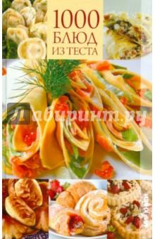 1000 блюд из теста - Ирина Румянцева