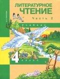 Наталия Чуракова: Литературное чтение. 4 класс. Учебник. В 2-х частях. Часть 2. ФГОС