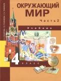 Федотова, Трафимова, Трафимов: Окружающий мир. 4 класс. Учебник. В 2х частях. Часть 2. ФГОС
