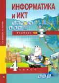 Информатика. 4 класс. Учебник. В 2-х частях. ФГОС - Полежаева, Аверкин, Павлов, Коробкова