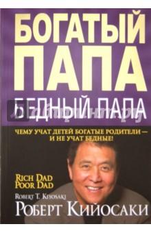 Купить Роберт Кийосаки: Богатый папа, бедный папа