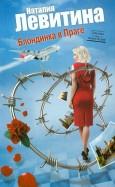 Наталия Левитина: Блондинка в Праге