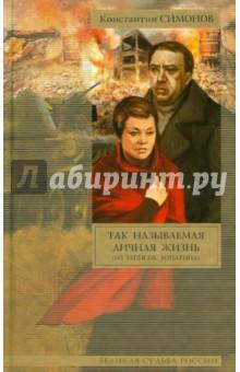 Купить Константин Симонов: Так называемая личная жизнь (Из записок Лопатина) ISBN: 978-5-271-40315-6