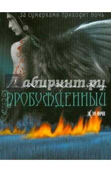 Пробужденный - Каст, Каст