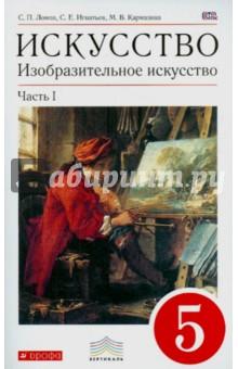 Купить Ломов, Игнатьев, Кармазина: Искусство. Изобразительное искусство. 5 кл. Часть 1. ВЕРТИКАЛЬ. ФГОС