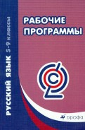 Русский язык. 5-9 классы. Рабочие программы. ФГОС обложка книги