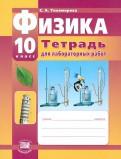 Светлана Тихомирова: Физика. 10 класс. Тетрадь для лабораторных работ