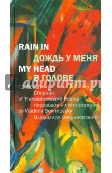 Дождь у меня в голове: Сборник переводов и стихотворений Владимира Севриновского - Владимир Севриновский