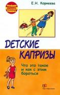 25 % · Елена Корнеева - Детские капризы. Что это такое и как с этим  справится  обложка 8cf24052ef61a