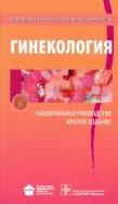 Савельева, Манухин, Сухих: Гинекология: национальное руководство. Краткое издание