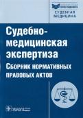 Владимир Клевно: Судебномедицинская экспертиза. Сборник нормативных правовых актов