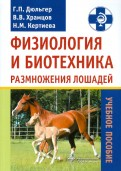 Дюльгер, Храмцов, Кертиева: Физиология и биотехника размножения лошадей. Учебное пособие