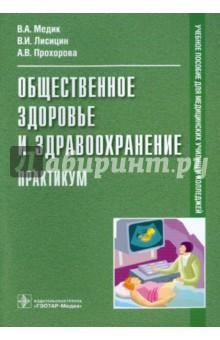 Общественное здоровье и здравоохранение. Практикум - Медик, Лисицин, Прохорова