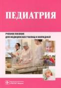 Тарасова, Назирбекова, Стеганцева: Педиатрия. Рабочая тетрадь