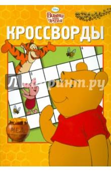 Сборник кроссвордов Винни и его Друзья (№ 1221) - Пименова, Кочаров