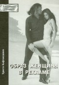 Христо Кафтанджиев: Образ женщины в рекламе