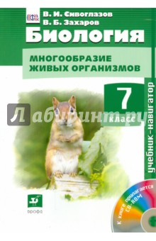 Биология. 7 класс. Учебник. Николай сонин, владимир захаров.