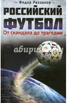 Российский футбол: от скандала до трагедии - Федор Раззаков