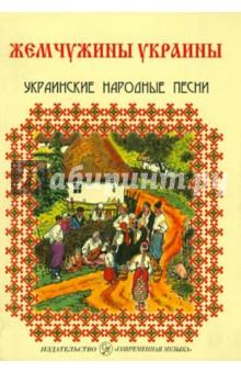 Украинские песни народные