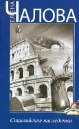 Елена Чалова: Сицилийское наследство