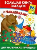 Валентина Дмитриева: Большая книга загадок с наклейками для маленьких принцесс