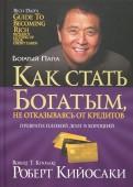 Роберт Кийосаки: Как стать богатым, не отказываясь от кредитов
