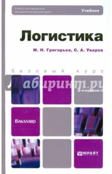 Логистика. Учебник для бакалавров - Григорьев, Уваров