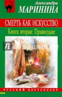 Купить Александра Маринина: Смерть как искусство. Книга вторая: Правосудие ISBN: 978-5-699-57385-1